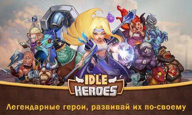 Idle Heroes Скачать Мод - фото 10
