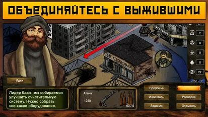 Взломанная Day R Survival (Взлом на монеты) на Андроид