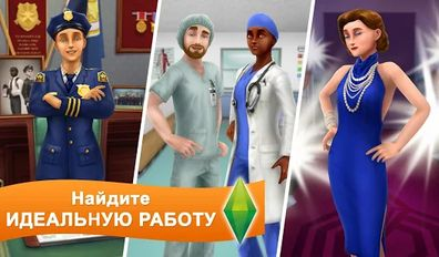 Взломанная The Sims™ FreePlay (Взлом на монеты) на Андроид