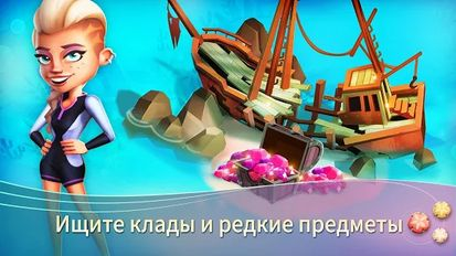 Взломанная FarmVille: Tropic Escape (Взлом на монеты) на Андроид