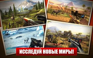 Взломанная DEER HUNTER 2014 (Взлом на монеты) на Андроид