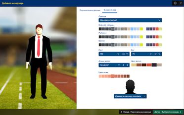 Взломанная Football Manager Touch 2016 (Взлом на монеты) на Андроид